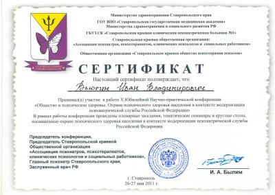 Конференция Х научно-практическая конференция «Общество и психическое здоровье» (Ставрополь)