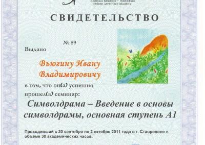 Свидетельство. Символдрама. Основная ступень А1 (Ставрополь)