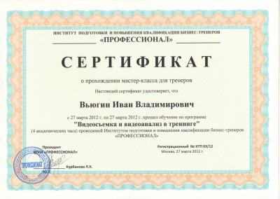 Сертификат.  Видеосъемка и видеоанализ в тренинге (Москва).