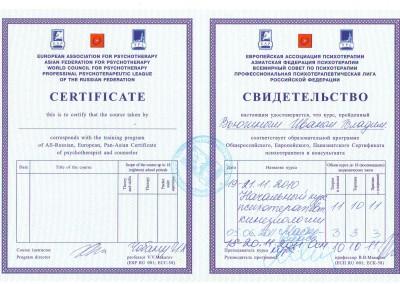 Сертификат Начальный курс психотерапевтической кинезеологии. (Ставрополь)
