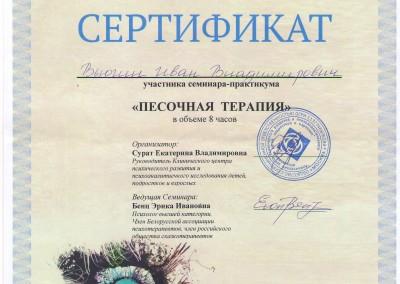 Сертификат. Песочная терапия. (Москва)