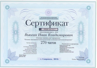 Сертификат Основы аналитической психологии и юнгианской психотерапии. (MAAP)