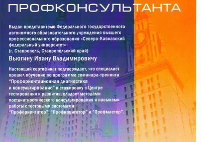 Сертификат Сертификат профконсультанта. (Москва)