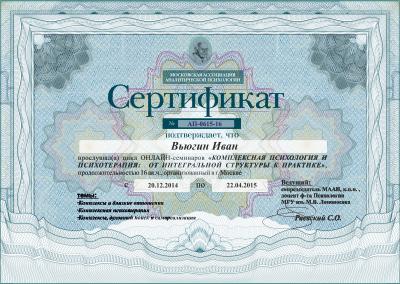 Сертификат.  Цикл онлайн-семинаров Раевского С.О. – «Комплексная психология и психотерапия…»