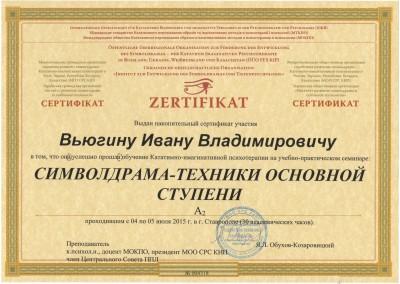 Сертификат. Символдрама. Основная ступень А2 (Ставрополь)